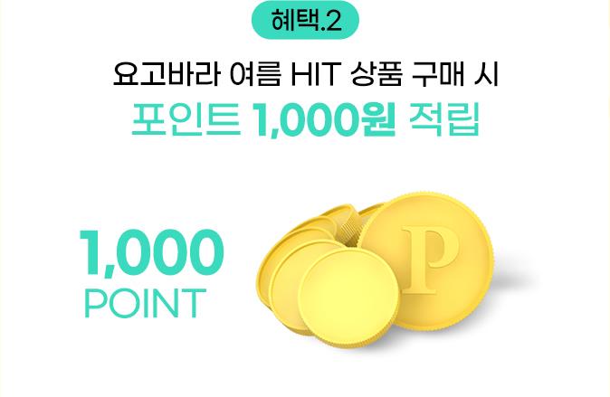 요고바라 여름 HIT상품 포인트 1,000원 적립
